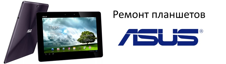 Asus ремонт планшета ремонт телефона асус а50 спб