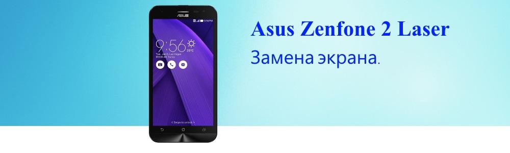 Замена экрана Asus Zenfone 2 Laser в Москве.