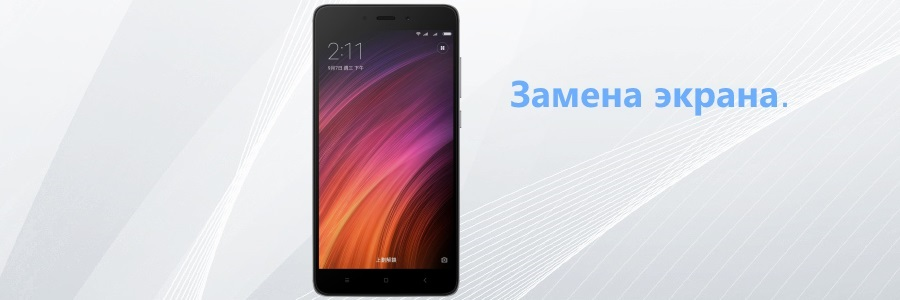 Замена экрана Xiaomi Redmi Note 4